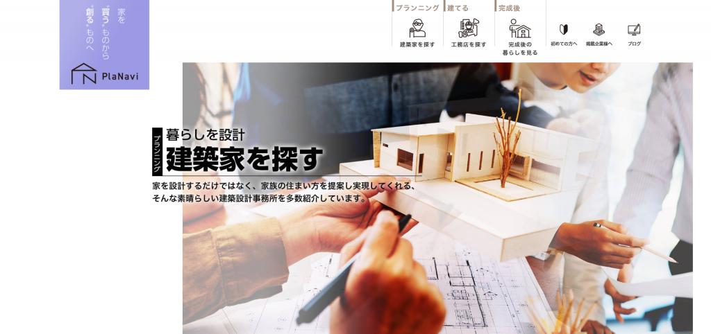 """PlaNavi公式サイト 家を""""買う""""ものから""""創る""""ものへ"""